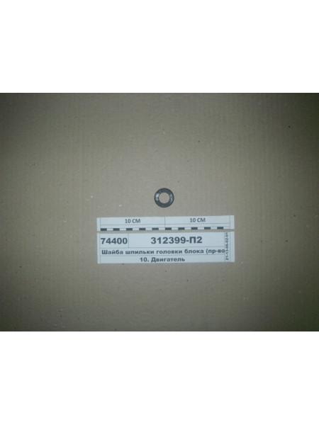 Картинка товара 312399П2