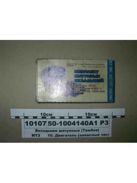 Картинка товара 501004140А1Р3
