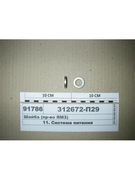 Картинка товара 312672П29