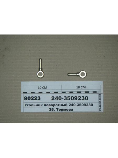 Картинка товара 2403509230