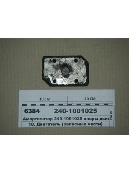 Картинка товара Амортизатор опоры двигателя (пр-во ММЗ)