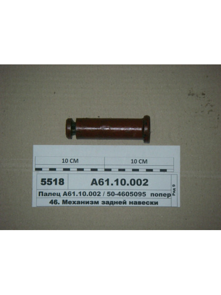 Картинка товара А6110002