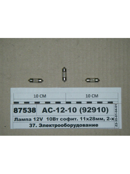 Картинка товара АС121092910