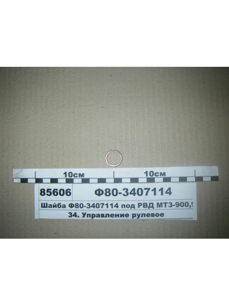 Картинка товара Ф803407114