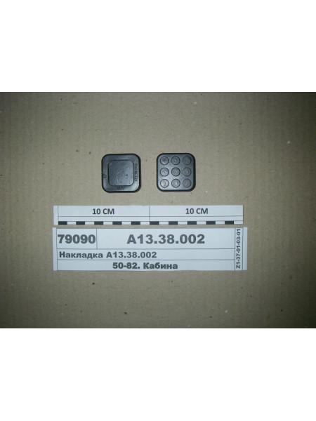 Картинка товара А1338002
