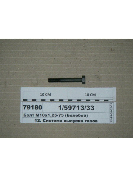 Картинка товара Болт М10х1,25-75 коллектора выпускного (Белебей)