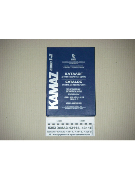 Картинка товара КАМАЗ4311443118