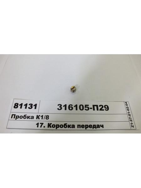Картинка товара 316105П29