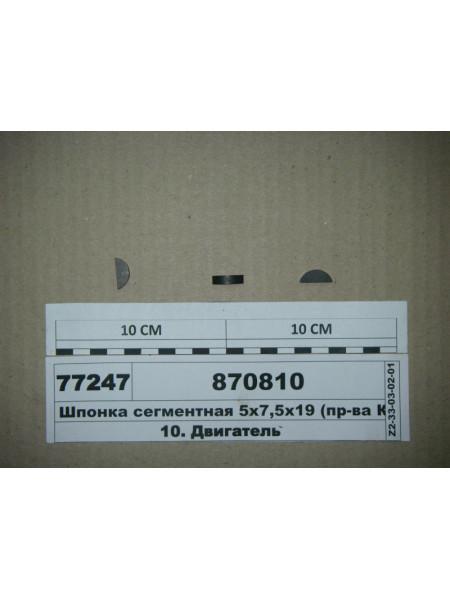 Картинка товара 870810