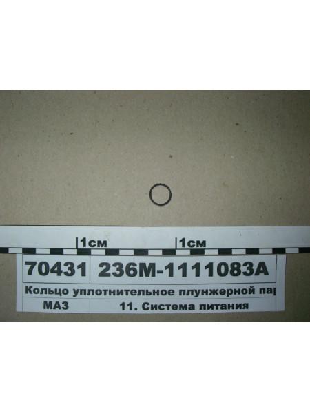Картинка товара 236М1111083А