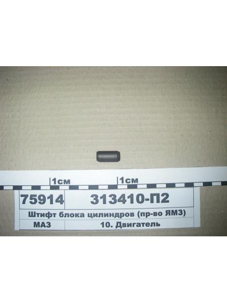 Картинка товара 313410П2