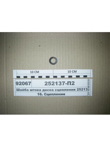 Картинка товара 252137П2
