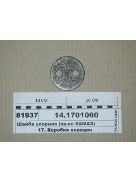 Картинка товара 141701060
