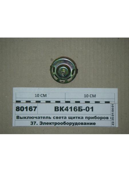 Картинка товара ВК416Б01