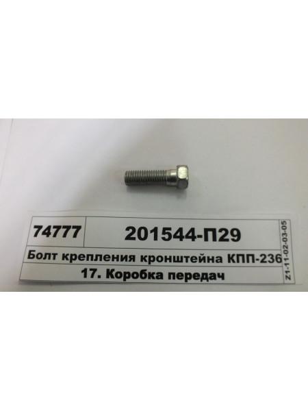 Картинка товара Болт крепления кронштейна КПП-236,238 (пр-во РААЗ)
