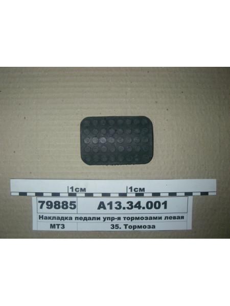 Картинка товара А1334001