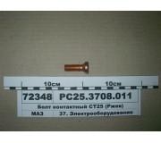 РС253708011