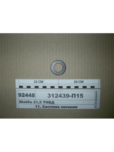 Картинка товара 312439П15