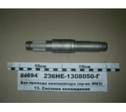236НЕ1308050Г