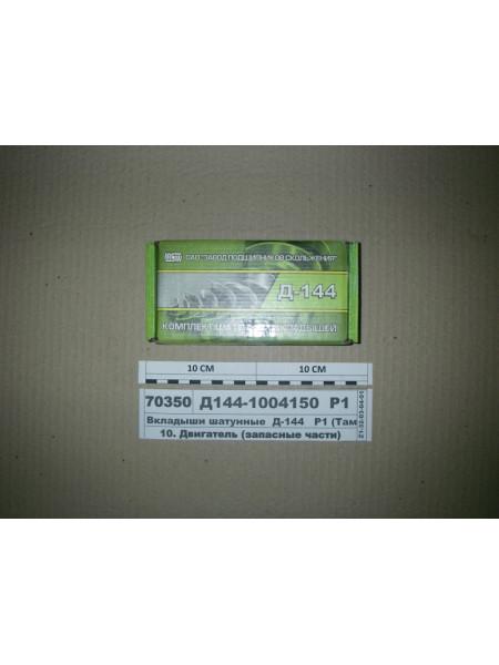 Картинка товара Д1441004150А1Р1