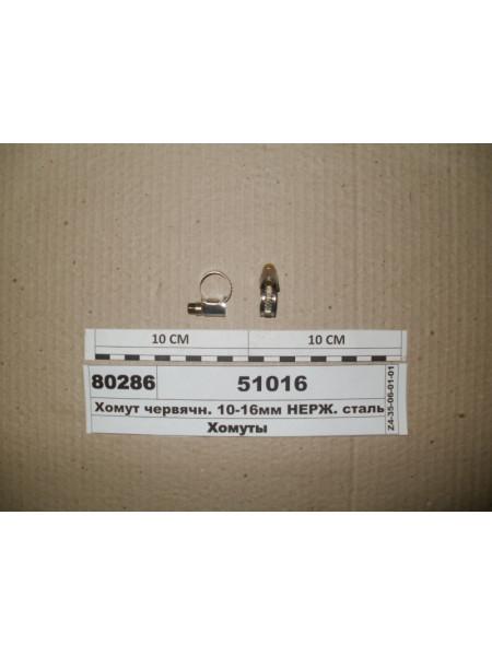 Картинка товара 51016
