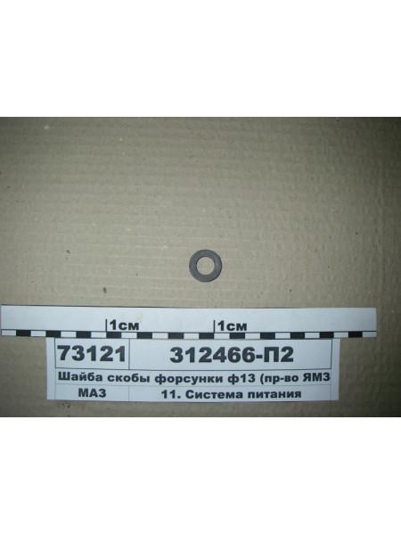Картинка товара 312466П2