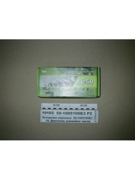 Картинка товара 501005100Б3Р2