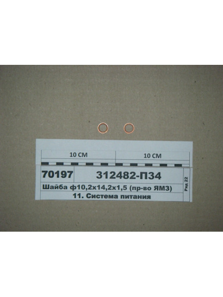 Картинка товара 312482П34