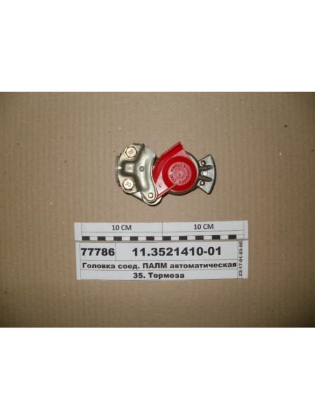 Картинка товара 11352141001