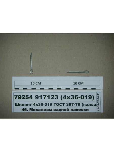 Картинка товара 9171234Х36019