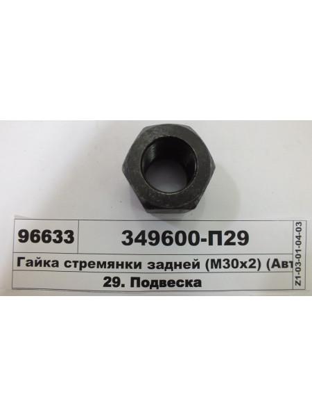 Картинка товара 349600П29