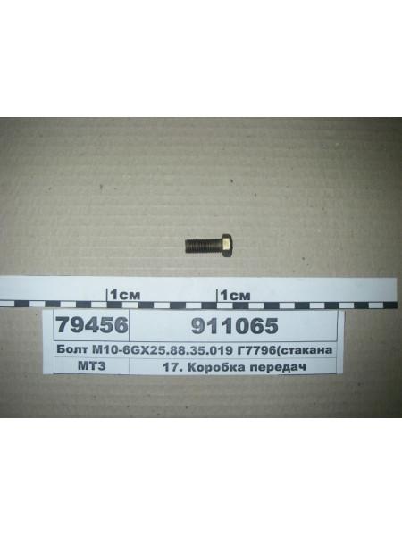 Картинка товара Болт М10-6GX25.88.35.019 Г7796(стакана 50-1701034) (пр-во МТЗ)