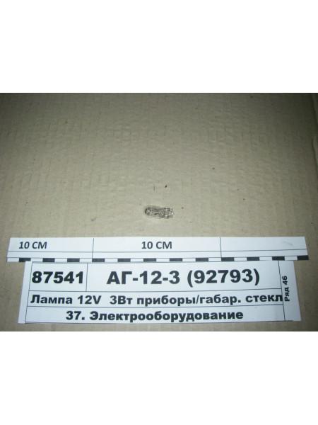 Картинка товара АГ12392793