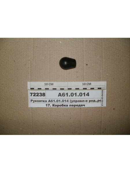 Картинка товара А6101014