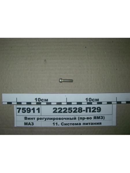 Картинка товара 222528П29