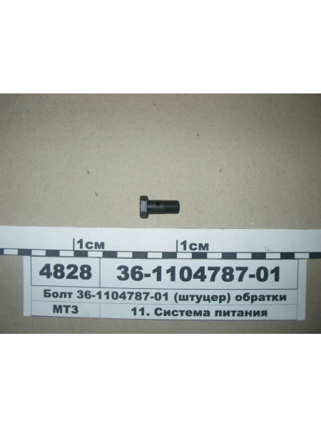 Картинка товара Болт штуцер обратки (пр-во САЗ)