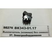 ВК3430117
