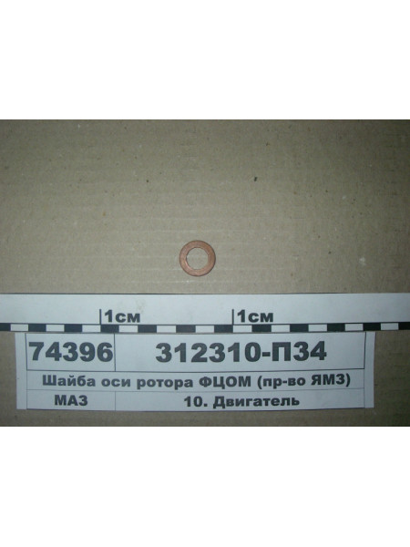 Картинка товара 312310П34