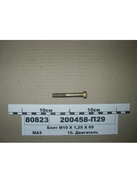 Картинка товара 200458П29