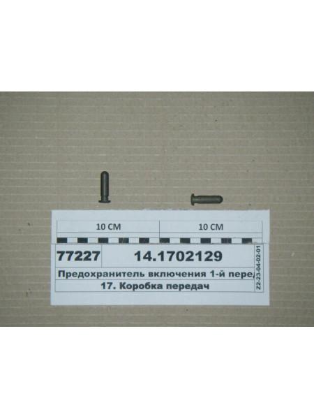 Картинка товара 141702129
