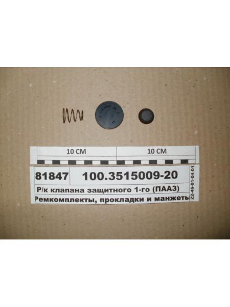Картинка товара 100351500920