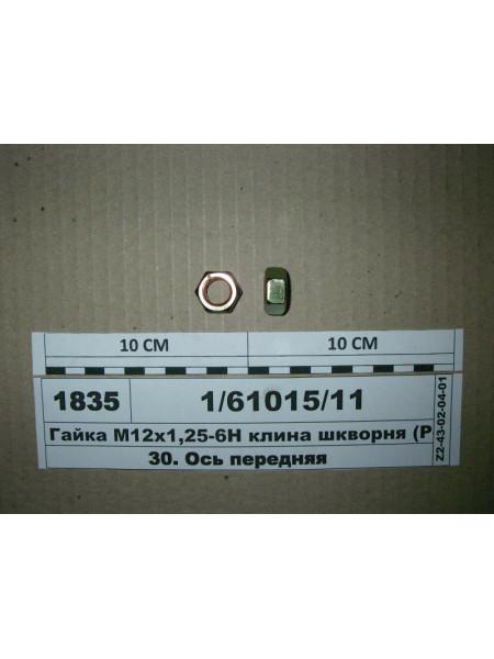 Картинка товара 16101511