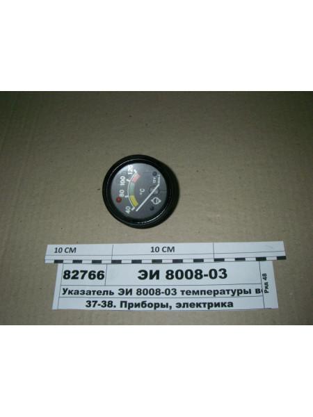 Картинка товара ЭИ8008М2
