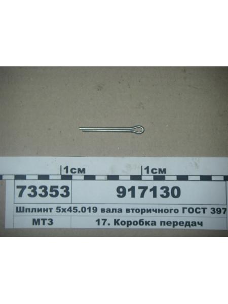 Картинка товара 917130