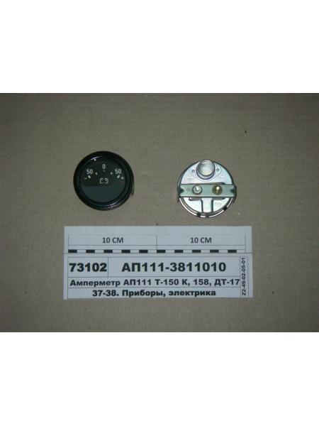 Картинка товара АП1113811010