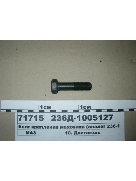 Картинка товара Болт крепления маховика (аналог 236-1005127) L 60 мм (пр-во ЯМЗ)