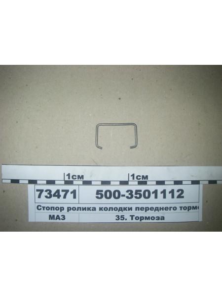 Картинка товара 5003501112