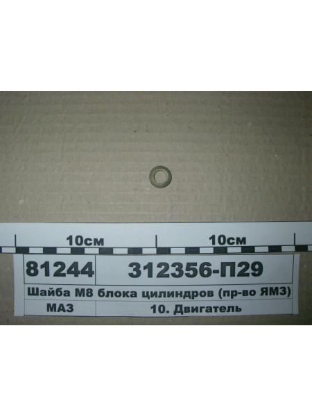 Картинка товара 312356П29