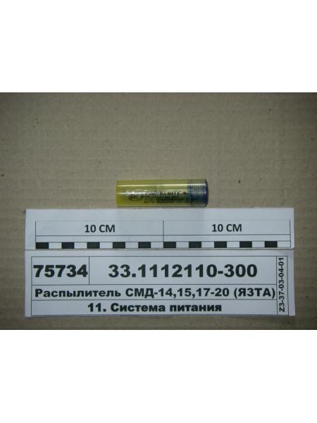 Картинка товара 331112110300