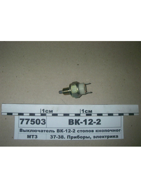Картинка товара ВК122